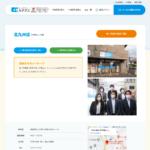 株式会社カチタス北九州支店の口コミや評判