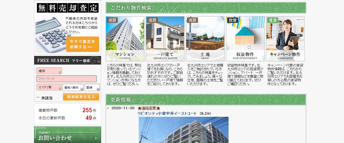 福岡地所の画像3